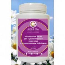 Альгинатная маска для чувствительной кожи (успокаивающая) AlgoMask
