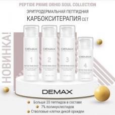 Эпидермальная пептидная карбокситерапия Demax Peptide prime orchid soul collection