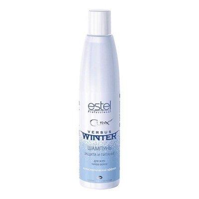Шампунь для волос защита и питание Estel VERSUS Winter 300 мл