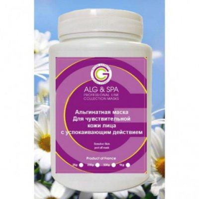 Альгинатная маска для чувствительной кожи (успокаивающая) AlgoMask 200 мл
