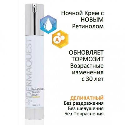 Обновляющий крем с ретинальдегидом DermaQuest Retinaldehyde Renewal Cream 29,6 мл